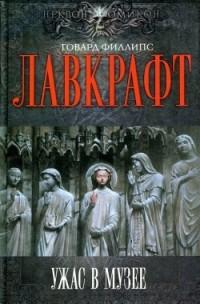 Г. Ф. Лавкрафт - Ужас в музее (сборник)