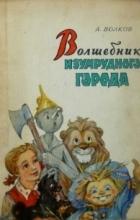 Александр Мелентьевич Волков - Волшебник Изумрудного Города