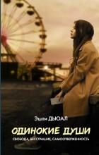 Эшли Дьюал - Одинокие души