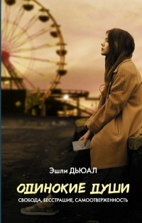 Эшли Энн Дьюал - Одинокие души