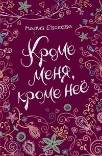 Мария Евсеева - Кроме меня, кроме неё