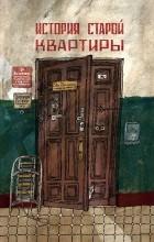 Александра Литвина - История старой квартиры