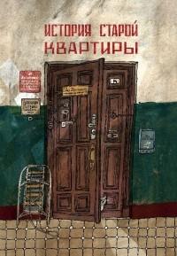 Александра Литвина — История старой квартиры