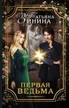 Татьяна Зинина - Первая ведьма