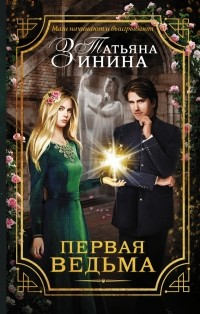 Татьяна Зинина — Первая ведьма
