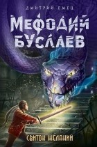 Дмитрий Емец - Мефодий Буслаев. Свиток желаний