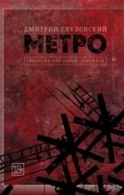Дмитрий Глуховский - Метро:Трилогия под одной обложкой(Метро 2033. Метро 2034. Метро 2035) (сборник)