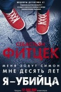 Себастьян Фитцек - Я - убийца