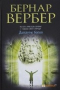 Бернард Вербер - ДЫХАНИЕ БОГОВ