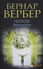 Бернар Вербер - ДЫХАНИЕ БОГОВ