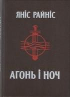 Яніс Райніс - Агонь і ноч