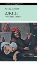 Ричард Барнетт - Джин. История напитка