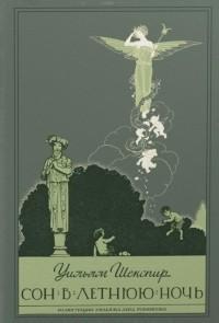 Уильям Шекспир — Сон в летнюю ночь