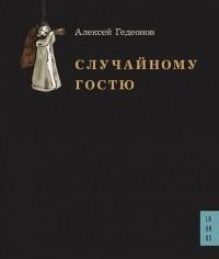 Алексей Гедеонов - Случайному гостю