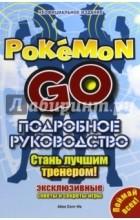 Айве Сент-Ив - Подробное руководство по Pokemon Go