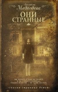 Анастасия Медведева — Они странные