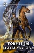 Андрей Васильев - Гробницы пяти магов