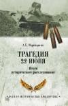 Мартиросян А.Б. - Трагедия 22 июня.Итоги исторического расследования