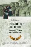 Смыслов О.С. - Проклятые легионы. Изменники Родины на службе у Гитлера