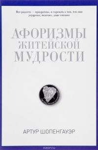 А. Шопенгауэр - Афоризмы житейской мудрости