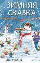 Ларс Рудебьер - Зимняя сказка о Кроликах, Лисе и Снеговике