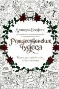 Джоанна Бэсфорд - Рождественские чудеса. Книга для творчества и вдохновения