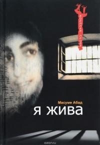 Masume_Abad__Ya_zhiva._Vospominaniya_o_p