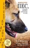 Пен Фартинг - Пёс, который изменил мой взгляд на мир. Приключения и счастливая судьба пса Наузада