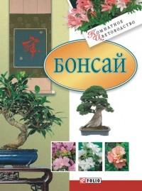 Искусство бонсай самое подробное руководство