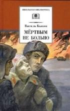 Василь Быков - Мертвым не больно