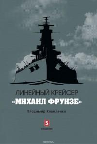 Владимир Коваленко - Линейный крейсер