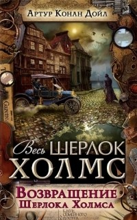 Артур Конан Дойл — Возвращение Шерлока Холмса