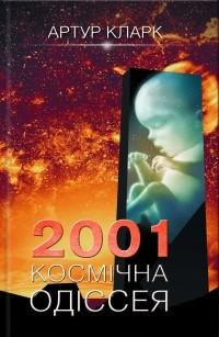 Артур Кларк - 2001: Космічна одіссея