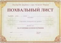 - Похвальный лист с пометкой