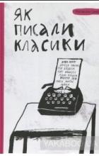 Ростислав Семків - Як писали класики