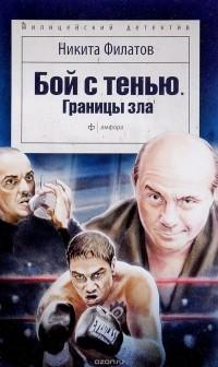 Никита Филатов — Бой с тенью. Границы зла