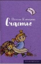 Наталья Ключарева - Счастье