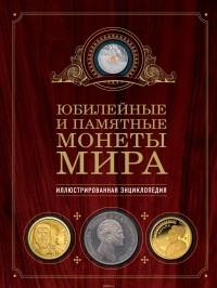 Ларин-Подольский Игорь Александрович - Юбилейные и памятные монеты мира