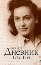 Элен Берр - Дневник. 1942 -1944