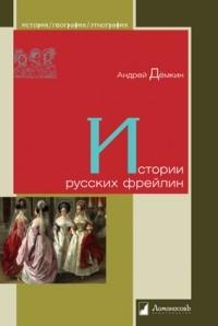 https://i.livelib.ru/boocover/1002044057/200/1a93/Andrej_Djomkin__Istorii_russkih_frejlin.jpg