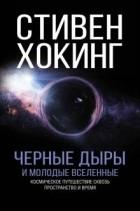 Стивен Хокинг - Черные дыры и молодые вселенные (сборник)
