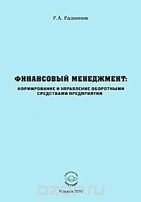 Р. А. Радионов - Финансовый менеджмент. Нормирование и управление оборотными средствами предприятия