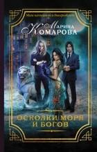 Марина Комарова - Осколки моря и богов