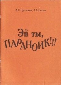 Картинки по запросу ганнушкин псиÑотипажи обложка фото