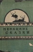 В. Тонков - Ненецкие сказки