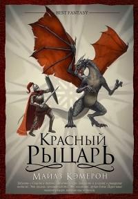 Майлз Камерон - Красный рыцарь