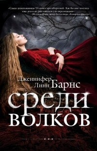 Дженнифер Линн Барнс - Среди волков