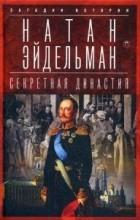 Натан Эйдельман - Секретная династия. Тайны дворцовых переворотов.