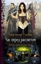 Анастасия Сычёва - Час перед рассветом