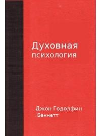 Джон Годольфин Беннетт - Духовная психология